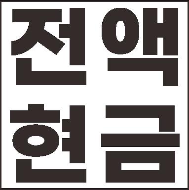 전액현금.png