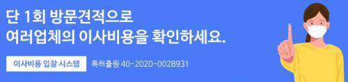 청주 포장이사 대전포장이사 천안포장이사 세종포장이사.png