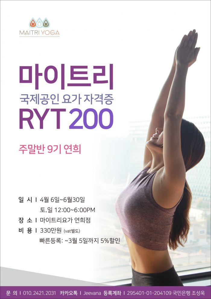 마이트리  RYT200 이벤트111.jpg
